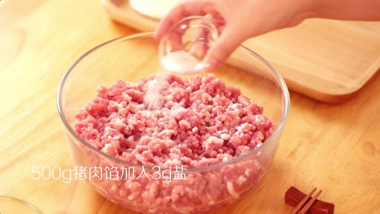 吉祥四喜蒸饺,肉馅中加入少许食盐