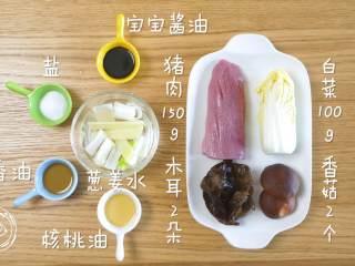 12m+彩色饺子(宝宝辅食),食材准备~