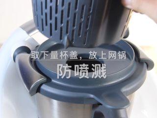 【美善品】金橘蜜饯,用网锅代替量杯盖,防止往外喷溅