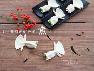 金鱼饺子,开水上锅蒸熟即可!