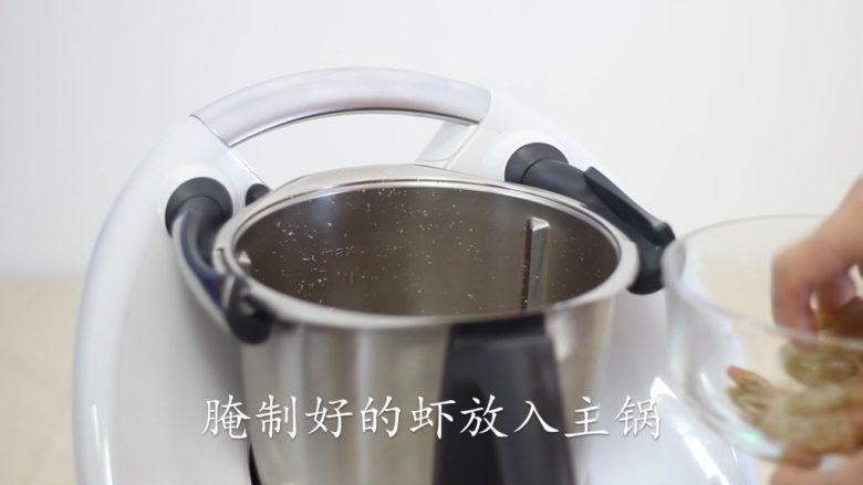 【美善品】避风塘炒虾,主锅中加入100克油,把腌制好的虾加入主锅,盖上主锅盖(不用盖量杯盖)
