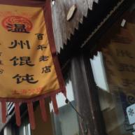 南翔古镇中的百年馄饨店,皮薄陷大又实惠