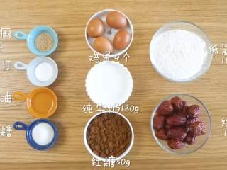 18m+红枣糕(宝宝辅食),食材准备~