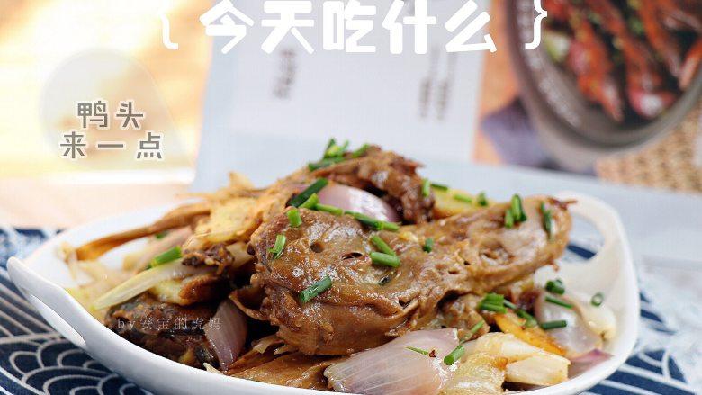 干锅土豆鸭头,成品。