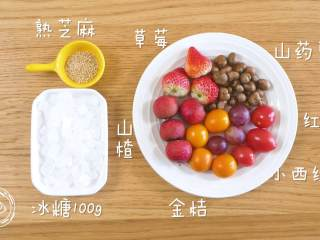 24m+自制冰糖葫芦(宝宝辅食),食材准备~