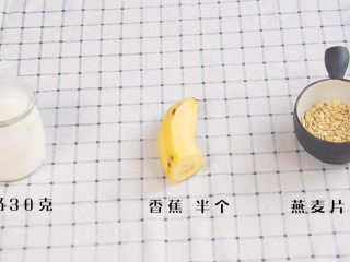 香蕉酸奶麦片,食材:燕麦片 30克,香蕉 半个,酸奶30克