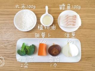 12m+鳕鱼软饭(宝宝辅食),食材准备~
