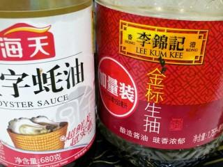 炒笋干,蚝油和生抽。