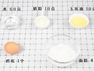 宝宝手指泡芙,食材:水 60克,面粉 40克,玉米油 10克,奶粉 10克,鸡蛋 1个