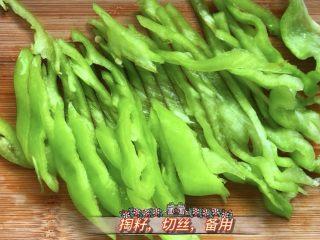 爆炒香辣牛蛙➕馄饨清汤,青椒洗净切丝