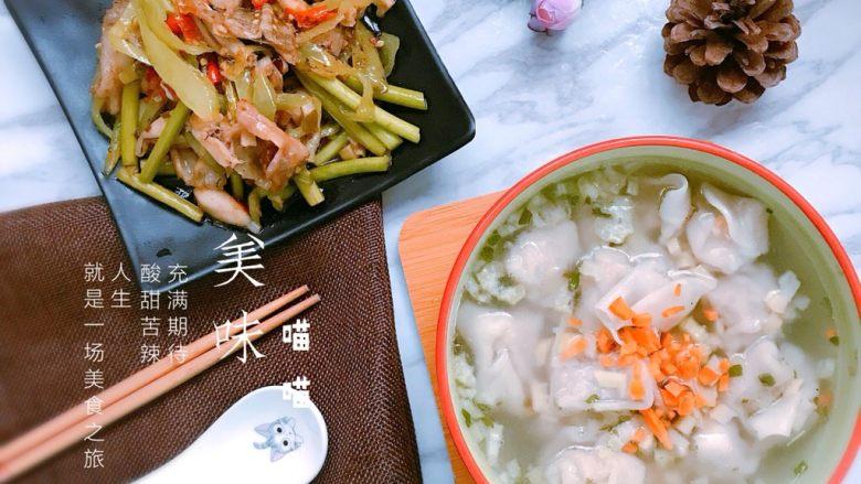 爆炒香辣牛蛙➕馄饨清汤