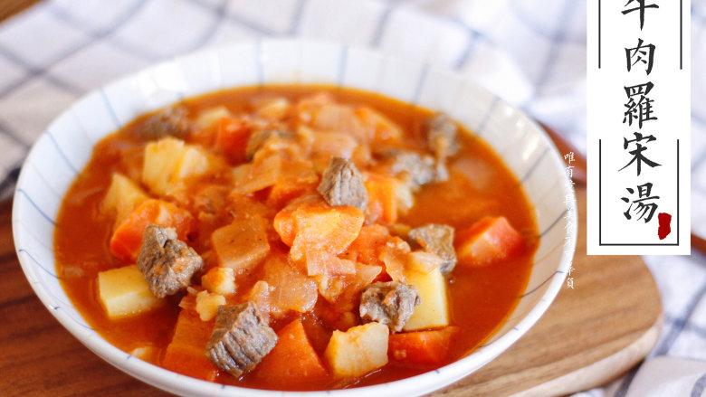 RUSSIA,牛肉罗宋汤