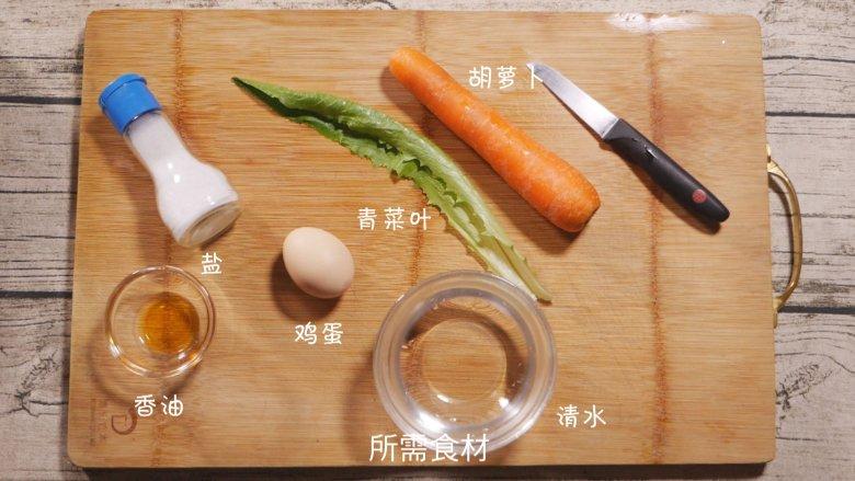 创意儿童餐 小鱼鸡蛋羹,准备好所有食材。青菜叶只起到点缀作用,所以只要是绿叶菜都可以。