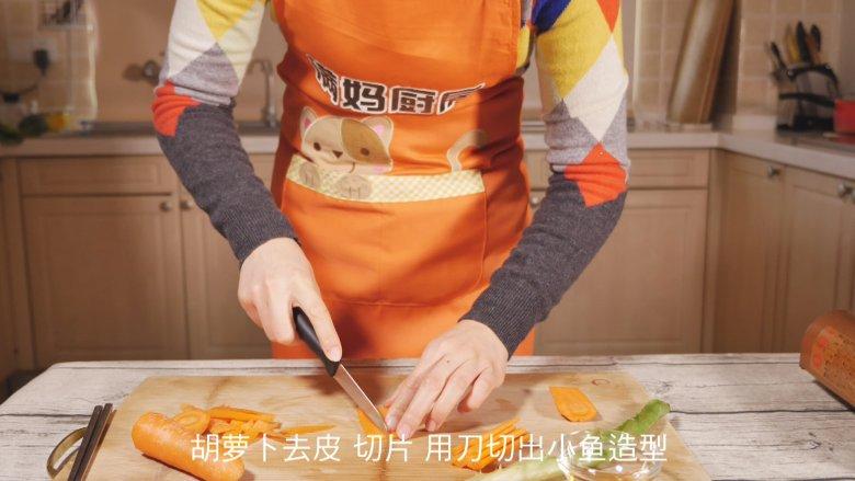 创意儿童餐 小鱼鸡蛋羹,用小刀切出一个大的枣核型,三个小的枣核型,拼成一条小鱼