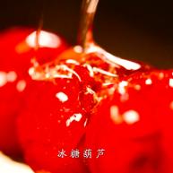 【冰糖葫芦】童年记忆,恋爱滋味,想念串成了旧时光