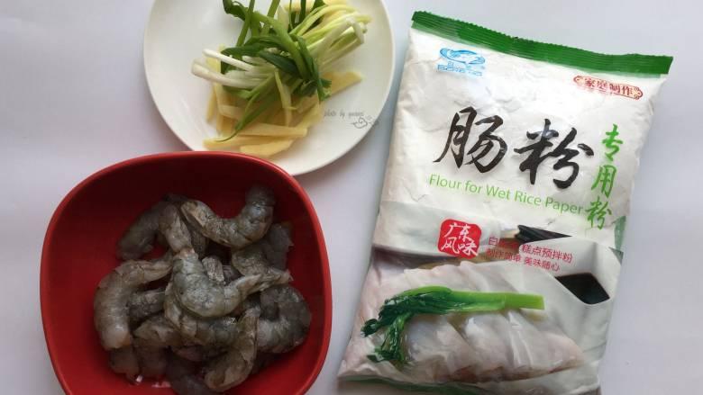 虾仁肠粉,材料准备好