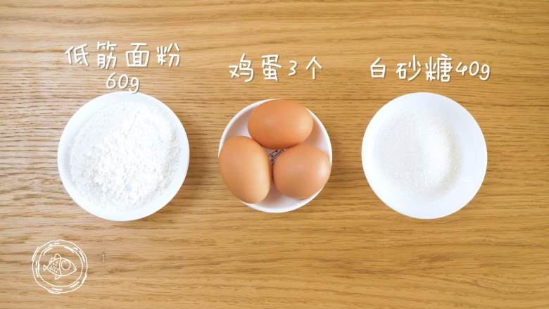 12m+宝宝蒸蛋糕(宝宝辅食),食材准备~