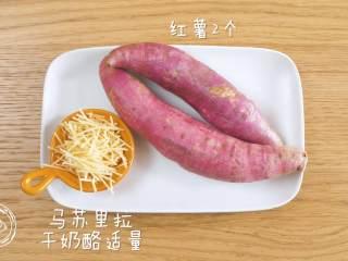 18m+芝士焗红薯(宝宝辅食),食材准备~