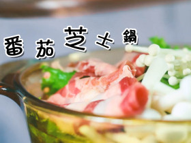 番茄芝士锅