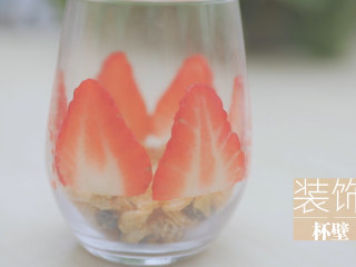 酸奶的2+1种有爱吃法「厨娘物语」,准备2个杯子,底部倒入20g即食燕麦。一杯将草莓切薄片贴上杯壁装饰,倒入220ml的草莓酸奶。