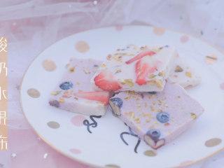 酸奶的2+1种有爱吃法「厨娘物语」,盛出装盘。酸奶水果冻就做好啦,开吃吧~
