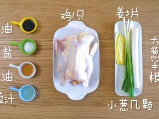 12m+葱油鸡(宝宝辅食),食材准备~