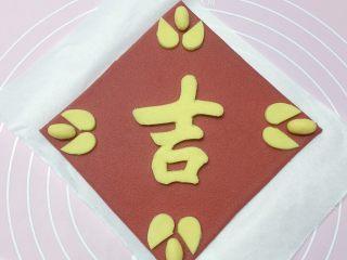 吉祥如意,如图:将切开的心形和小圆球摆放在红色方块面片的四个角边。