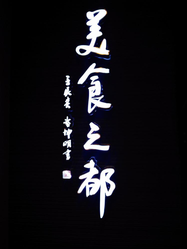 杭州印象之爱杭州的N个理由(一)