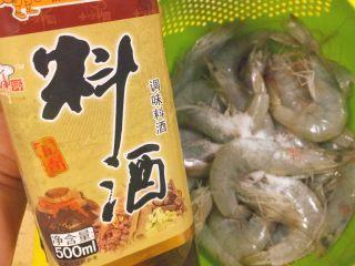 椒盐大虾,料酒 10g。搅拌均匀,腌制至少10分钟。