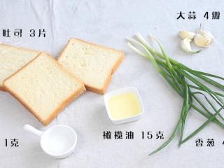 蒜香吐司,食材:吐司 3片,大蒜 4瓣,香葱 4根,橄榄油 15克,盐 1克