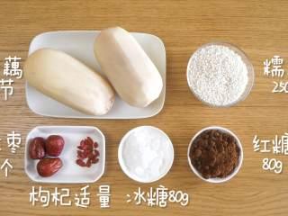 糯米莲藕12m+(宝宝辅食),食材准备`