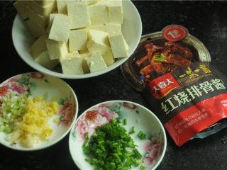 红烧豆腐,豆腐切成1.5厘米左右的正方形小块,葱姜蒜都切成丁