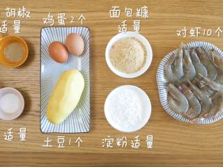 黄金虾球12m+(宝宝辅食),食材准备~