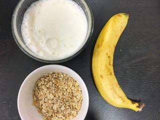 辅食10M➕:香蕉牛奶燕麦粥,准备好所有材料