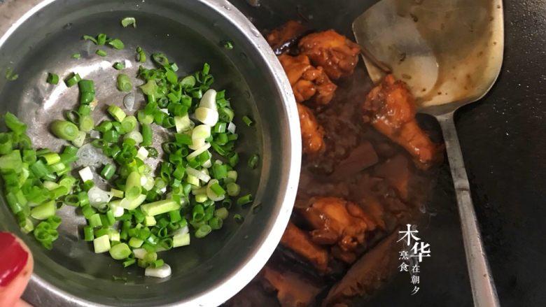香菇焖鸡翅根,焖至汁水快干时调大火翻炒收汁,然后加入葱花。
