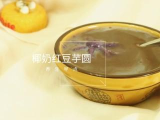 椰奶红豆芋圆