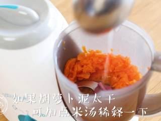 米汤胡萝卜泥6m+宝宝辅食,如果胡萝卜泥太干,可加点米汤稀释一下~