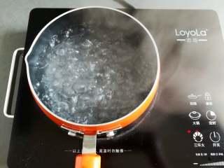 凉拌米粉 ,小锅里的水煮开