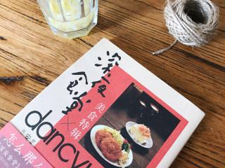 深夜食堂之酒蒸花蛤,喜欢《深夜食堂》或者日式料理的亲可以参考下这本书,书中详细的描述了食材的来源、相关知识、做法及搭配,另外也有漫画中相关的情节~