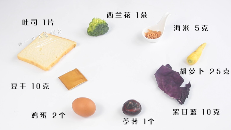 彩椒抱蛋面包丁,食材:紫甘蓝 10克,胡萝卜 25克,西兰花 1朵,荸荠 1个,鸡蛋 2个,豆干 10克,吐司 1片,海米 5克