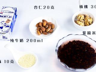 紫米核桃乳,食材:紫糯米 50克,核桃 30克,杏仁,20克,芝麻 10克,纯牛奶 200ml