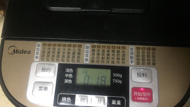 #花样吐司#五花卷吐司,启动面包机自动和面程序需要18分钟
