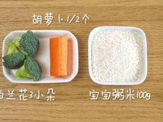宝宝蔬菜粥8m+宝宝辅食,食材准备~