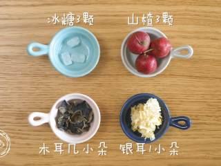 双耳山楂羹12m+宝宝辅食,食材准备~
