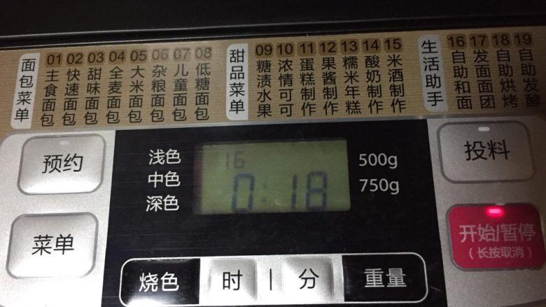 #花样吐司#迷彩果脯吐司,启动自动和面程序耗时为18分钟