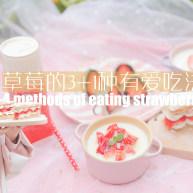 4款无敌少女心的草莓吃法
