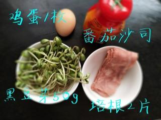 黑豆芽培根卷,准备黑豆芽50g,培根2片,鸡蛋一枚,番茄沙司适量。