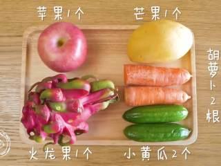 12m+元气果蔬汁,食材准备