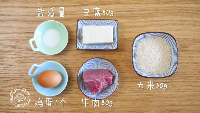 豆腐蛋花牛肉粥,食材展示