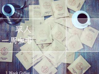 一周咖啡/1 Week Coffee